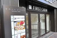 FIRST CABIN(ファーストキャビン) 京都烏丸