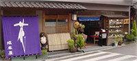 旅館 坂本屋(さかもとや)