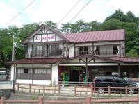 真人温泉旅館