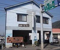 コテージワン広島店
