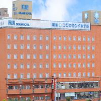 【新幹線付プラン】駅前フジグランドホテル(びゅうトラベルサービス提供)