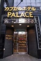 カプセルホテルパレス