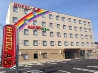 HOTEL AZ 福岡八女店