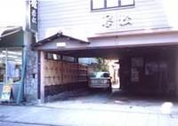 若松旅館<茨城県>