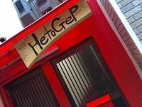 裏口の宿 HetoGep