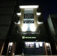 ホテル プルメリア【大人専用18禁・ハピホテ提携】