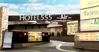 HOTEL555-Air-山形店【大人専用18禁・ハピホテ提携】