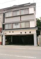 旅館仙台屋