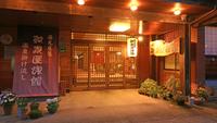 大湯温泉 湯元庄屋 和泉屋旅館<新潟県>の詳細へ