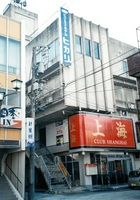 ビジネスホテル ヒカリ
