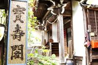 宝寿閣の詳細