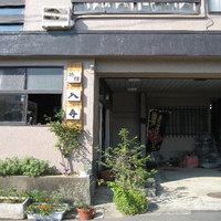 飯坂温泉 旅館 入舟