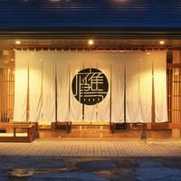湯河原温泉 旅館ホテル東横の詳細へ