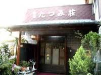 民宿 たつみ荘<神奈川県>の詳細へ
