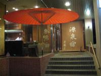 湯河原温泉 生粋の源泉宿 大観荘の詳細へ