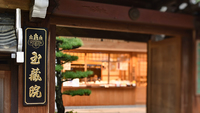 信貴山 玉蔵院 宿坊(しぎざん ぎょくぞういん しゅくぼう)
