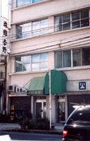 吉野旅館<広島県>