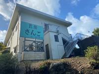 民宿 さんご <鹿児島県・奄美大島>