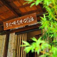 有福温泉 竹と茶香の宿 旅館 樋口
