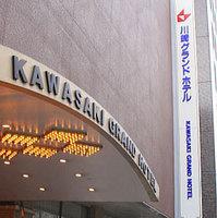 川崎グランドホテルの詳細へ
