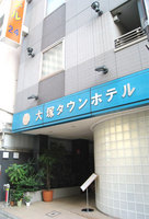 大塚タウンホテルの詳細
