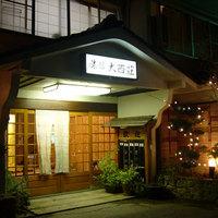 和会席料理の宿 旅館 大西荘 【松本 美ヶ原温泉】の詳細へ