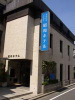 昭和ホテル(立川)の詳細へ
