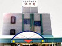 ビジネスホテル キノクニの画像