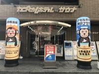 カプセルホテル朝日プラザ心斎橋