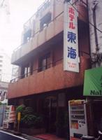 ホテル東海<神奈川県横浜市>の詳細へ