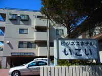 ホテル いこい<千葉県>