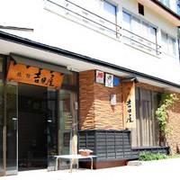 蔵王温泉 吉田屋旅館
