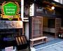 鳴子温泉郷 極上の貸切露天風呂 旅館大沼の画像