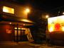 天然温泉 茜海旅館