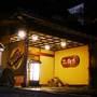 【特急列車付プラン】湯河原温泉 味楽亭・三桝家(びゅうトラベルサービス提供)
