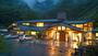 四季美谷温泉の写真