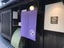 京都橘屋 二条城北別邸