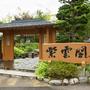 横堀温泉 紫雲閣の画像