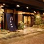 京都五条 瞑想の湯 ホテル秀峰閣の詳細へ
