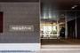 〜SLが見える宿〜大井川鐵道 川根温泉ホテル