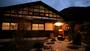 料理旅館 奥飛騨山草庵 饗家(きょうや)の画像