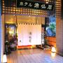下部温泉 ホテル涌仙閣:しもべおんせん ゆうせんかく