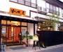 小松屋旅館<福島県南相馬市>:こまつやりょかん<ふくしまけん そうまぐん>