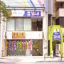 天然浴 アロマ那覇店(旧:健康空間 うるわし湯)