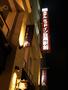 ホテル ミッドイン・目黒駅前