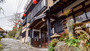 ゆふいん 湯平温泉 山荘松屋の画像