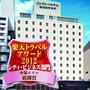 コンフォートホテル名古屋チヨダ