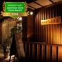 小浜温泉 むつみの宿 旅館 和多屋