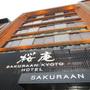 KOTO HOTEL KYOTO(旧:東山三条ホテル)の詳細へ