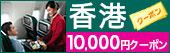 10,000�~����N�[�|���ō��`��GO��